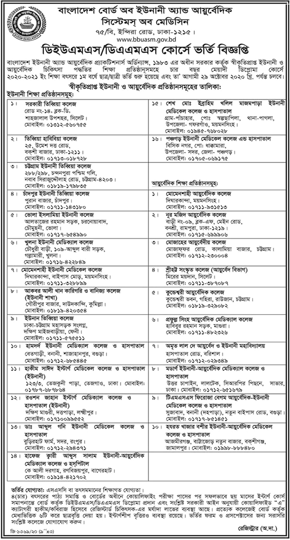 Bangladesh Unani and Ayurvedic Board DUMS/DAMS Admission circular